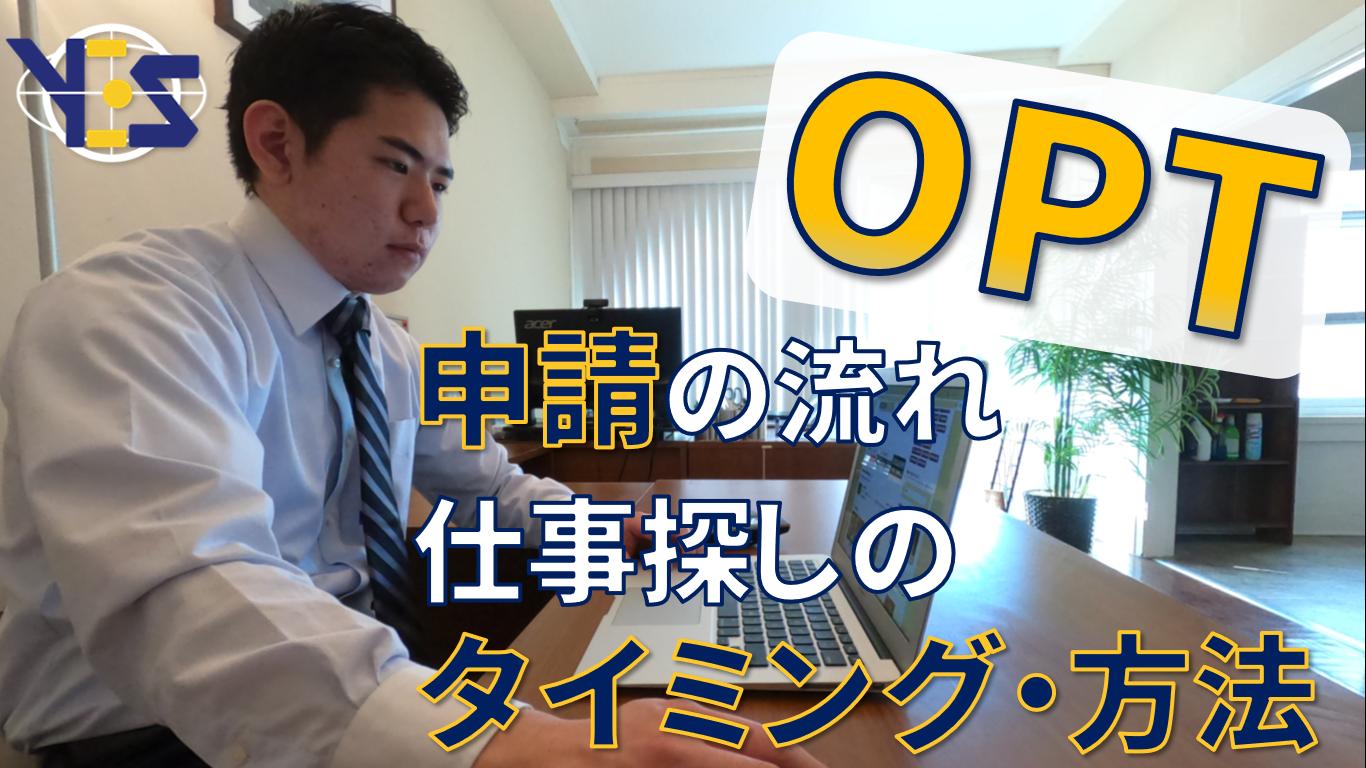 【インターンシップ】第2弾:OPTの手続き・必要事項(益田 晃輔)