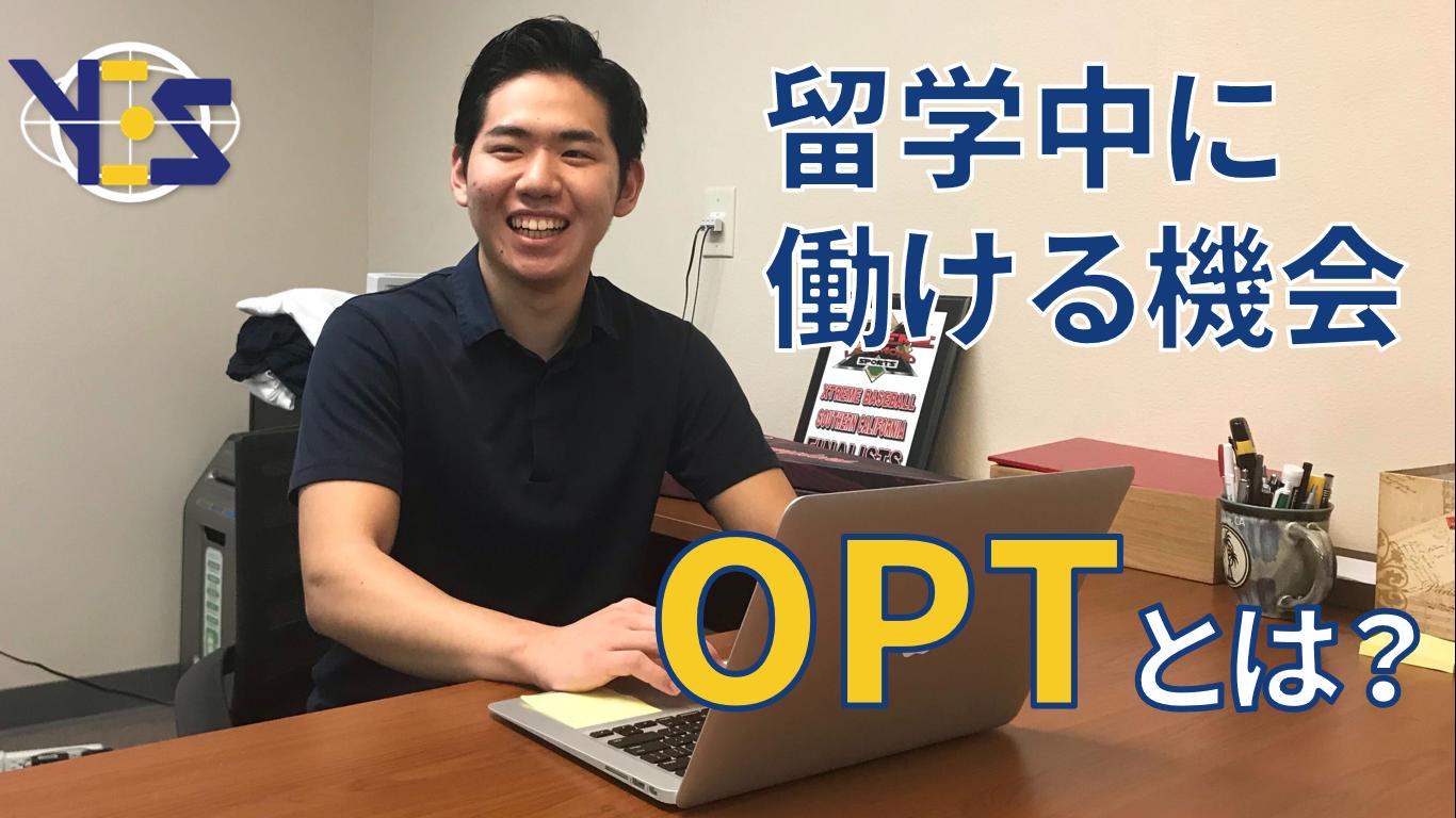 【インターンシップ】OPT概要の説明動画(益田 晃輔)