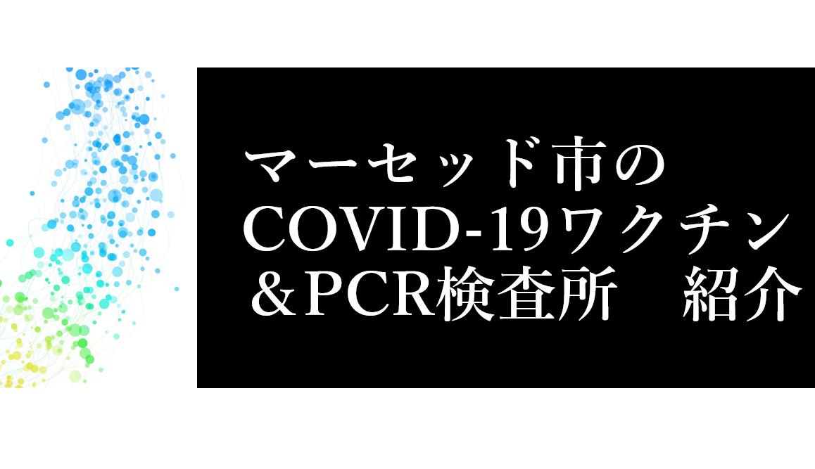 【2021年7月】マーセッド市のCOVID-19ワクチン&PCR検査所 紹介