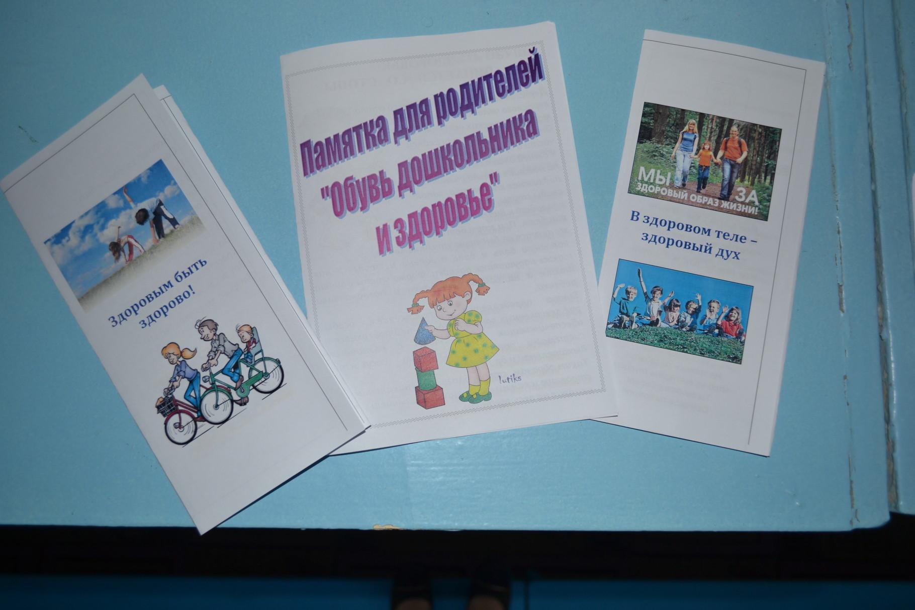 Буклеты для родителей о здоровом образе жизни