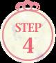 STEP④