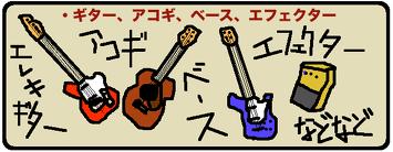 楽器高価買取!