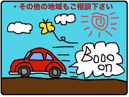 その他阪神間の買取はおまかせ!