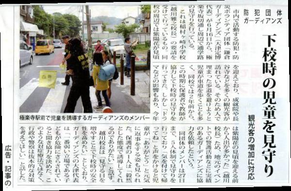 タウンニュース掲載 本誌版
