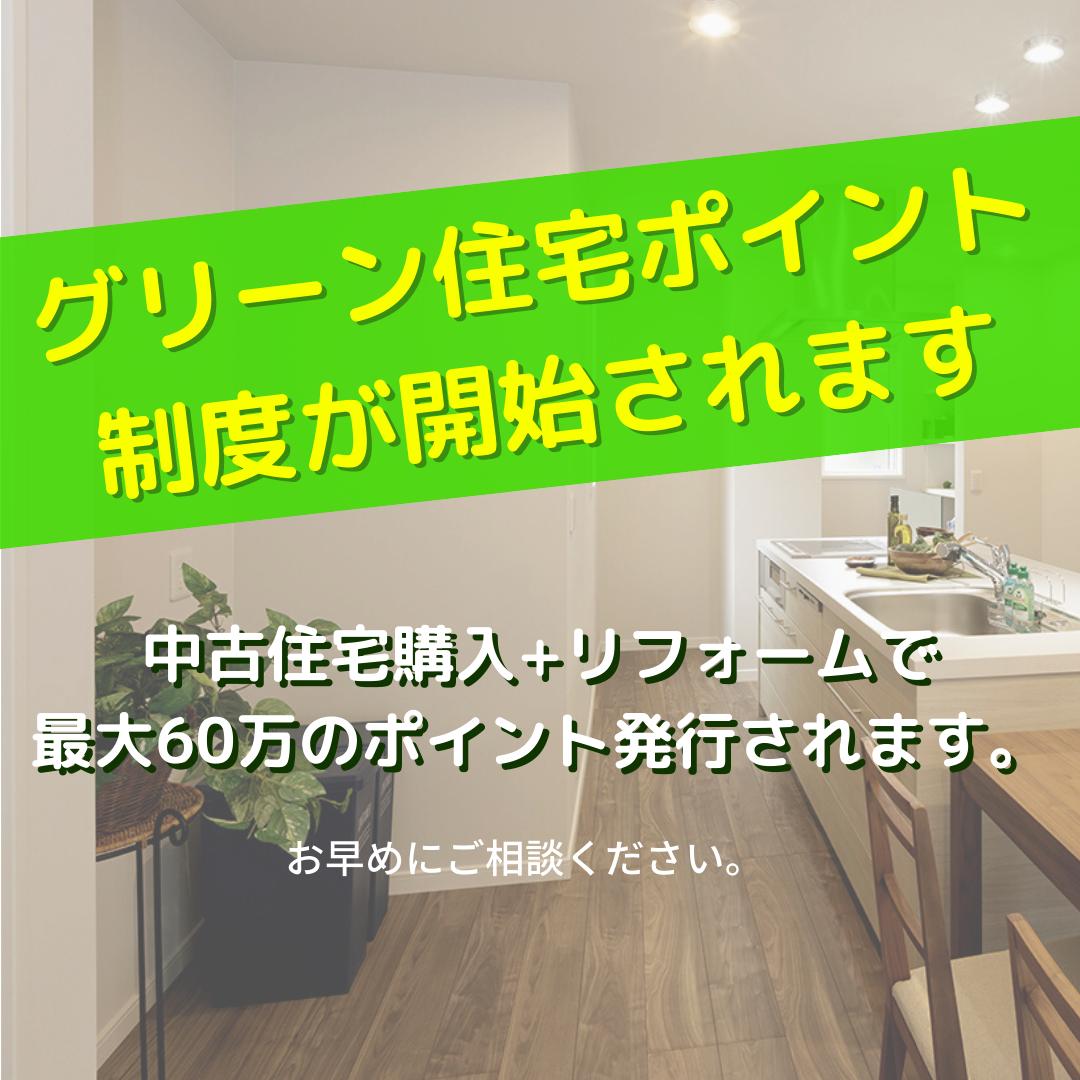 中古住宅購入+リフォームで最大60万ポイントがもらえる『グリーン住宅ポイント制度』がスタート!!