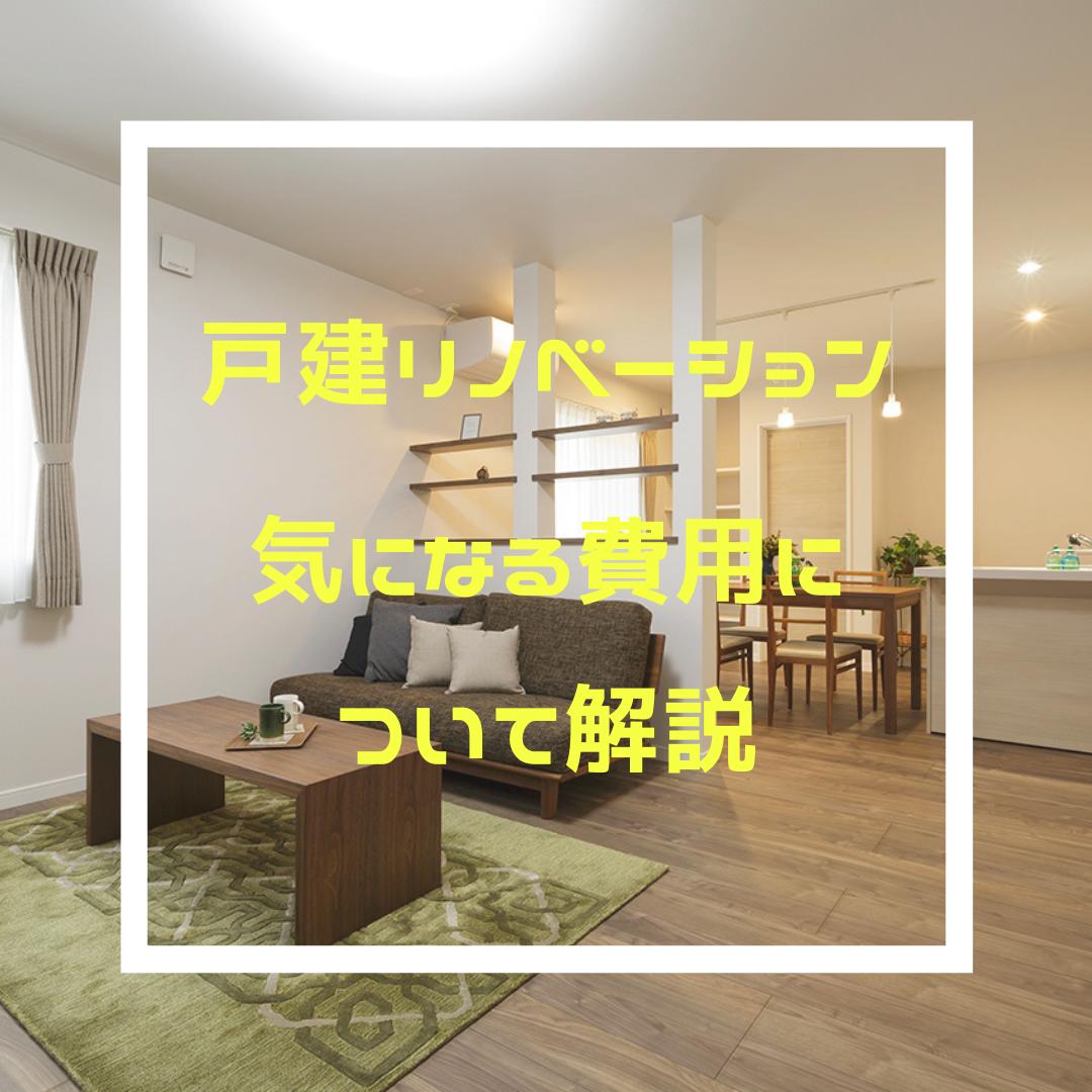 富山で戸建リノベーション!気になる費用について解説します
