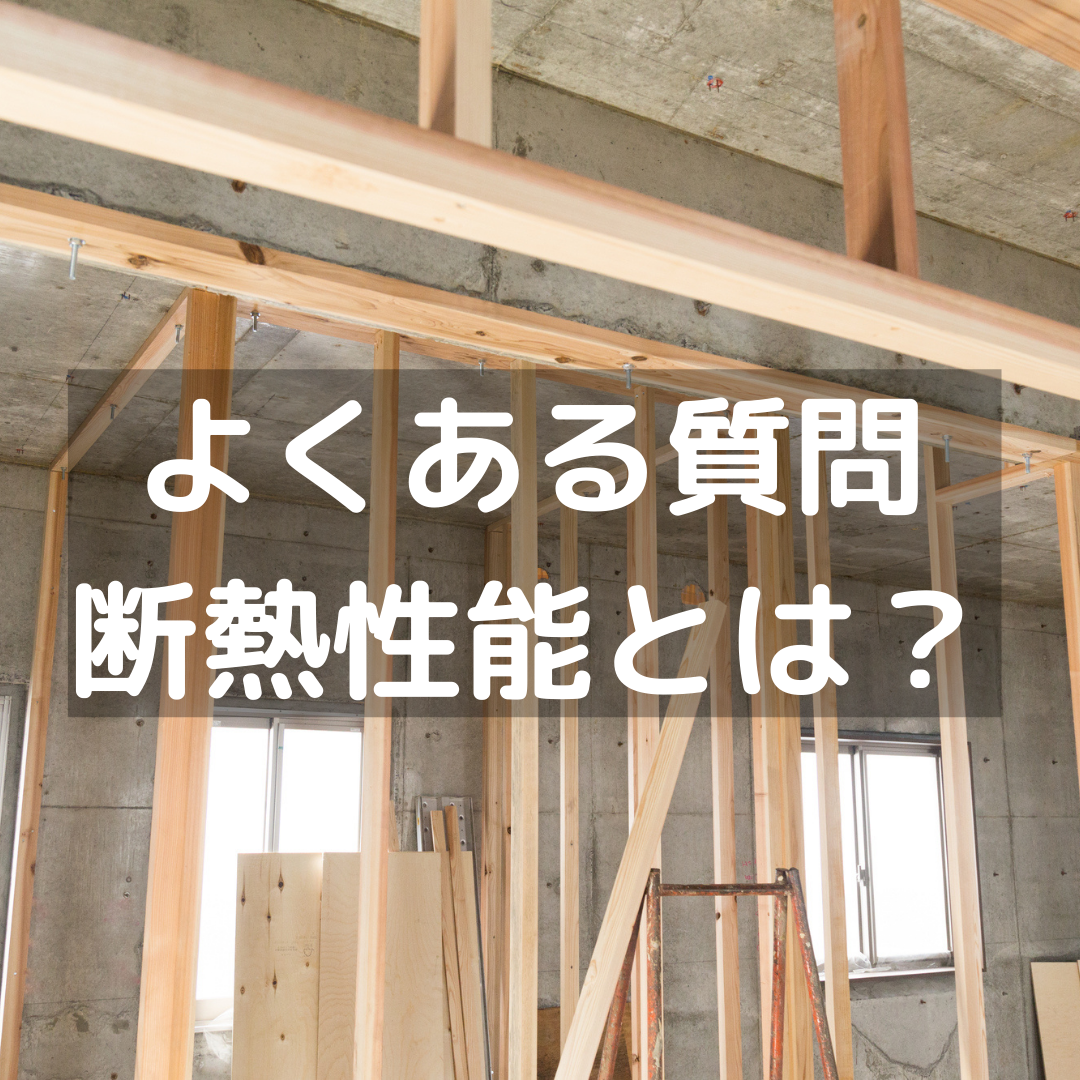 住宅の断熱性能とは?|よくある質問