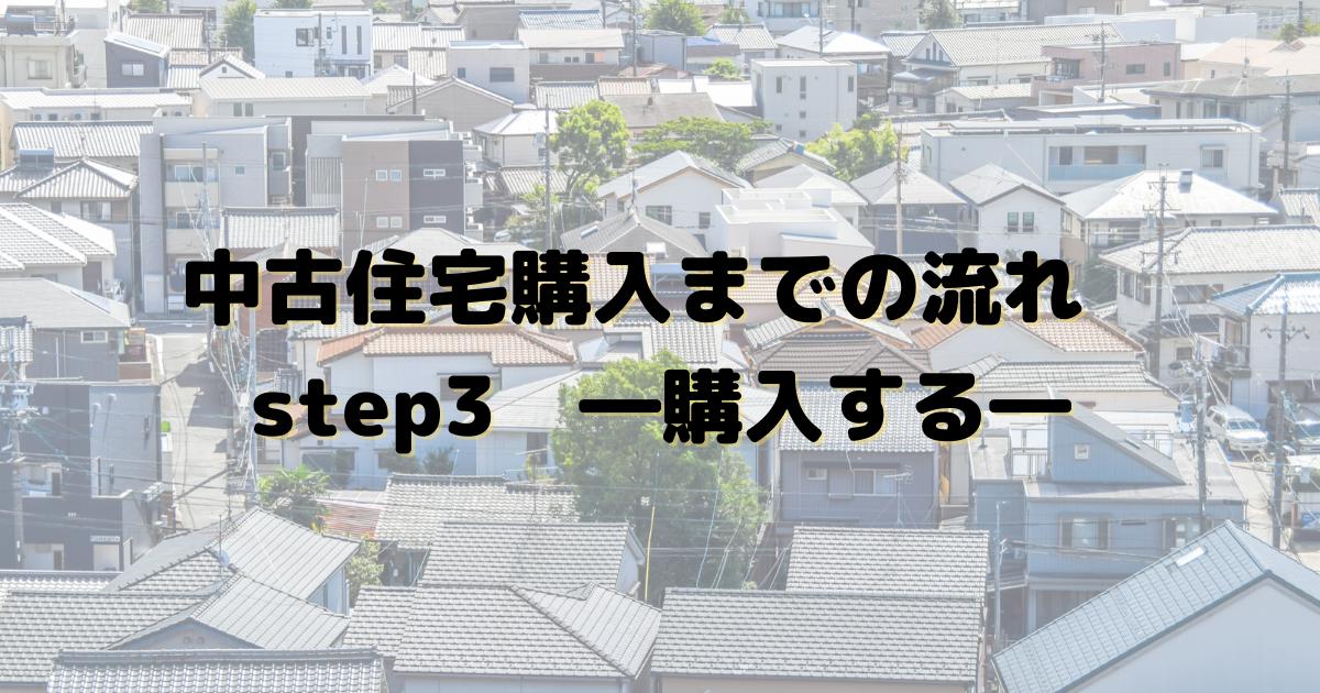 中古住宅購入までの流れを解説 step3 ―購入する―