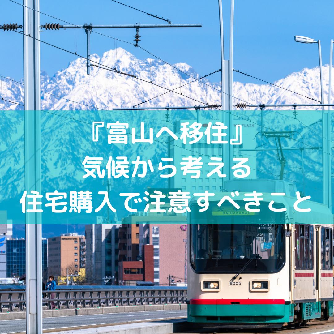 『富山へ移住』気候から考える、住宅購入で注意すべきこと