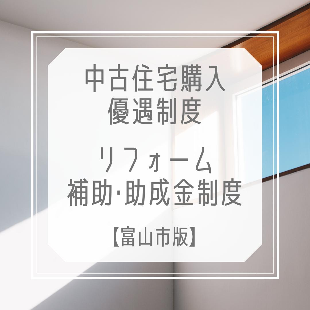 富山市の中古住宅購入|リフォーム|優遇/補助/助成金制度