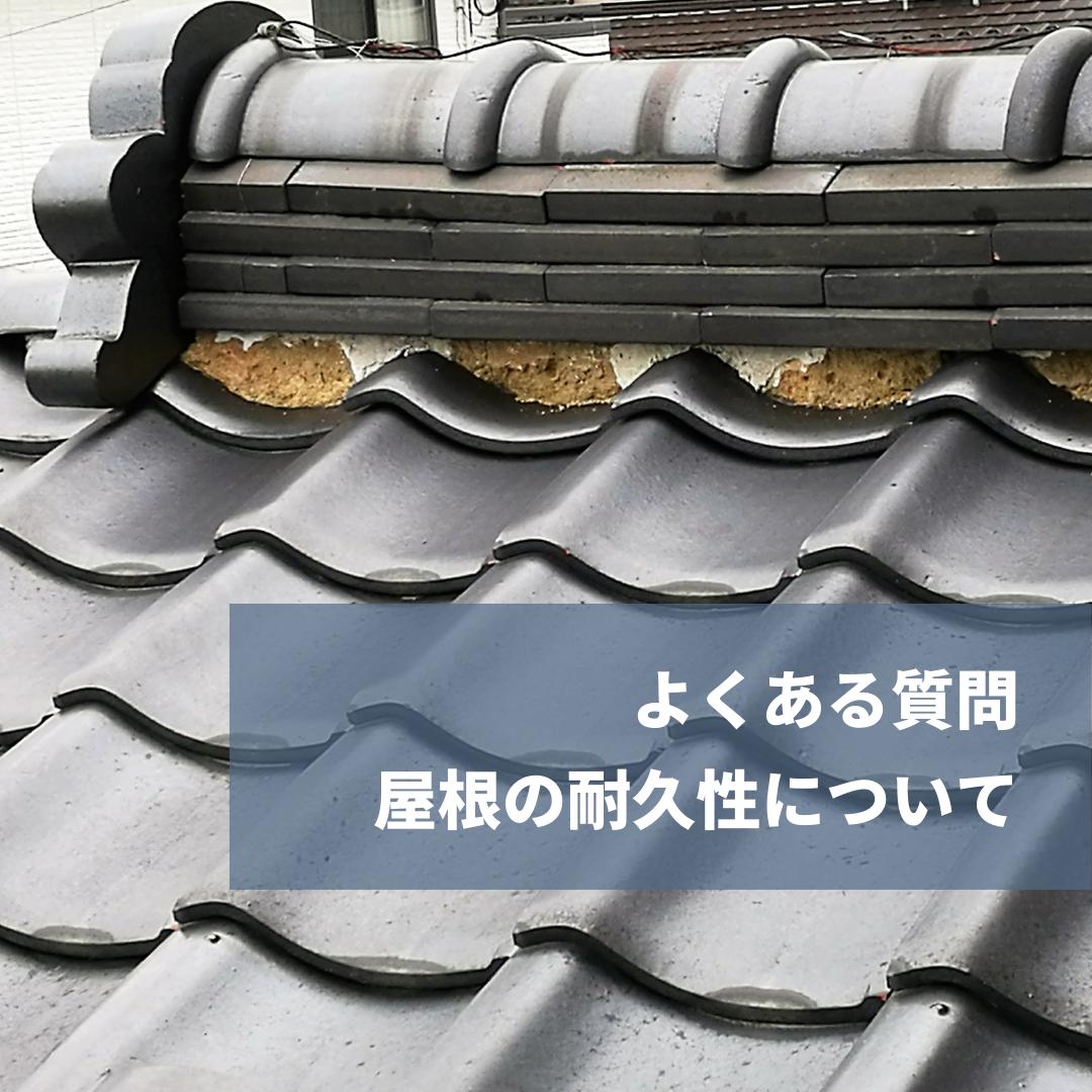 屋根の耐久性について よくある質問
