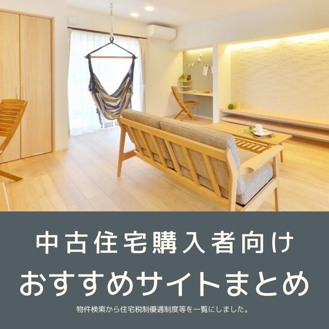 中古住宅購入者向けおすすめサイトをご紹介します