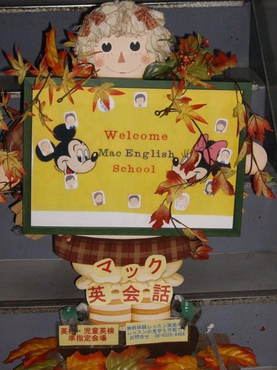 マック英会話教室、玉井マンション2階玄関前に飾ってあります。