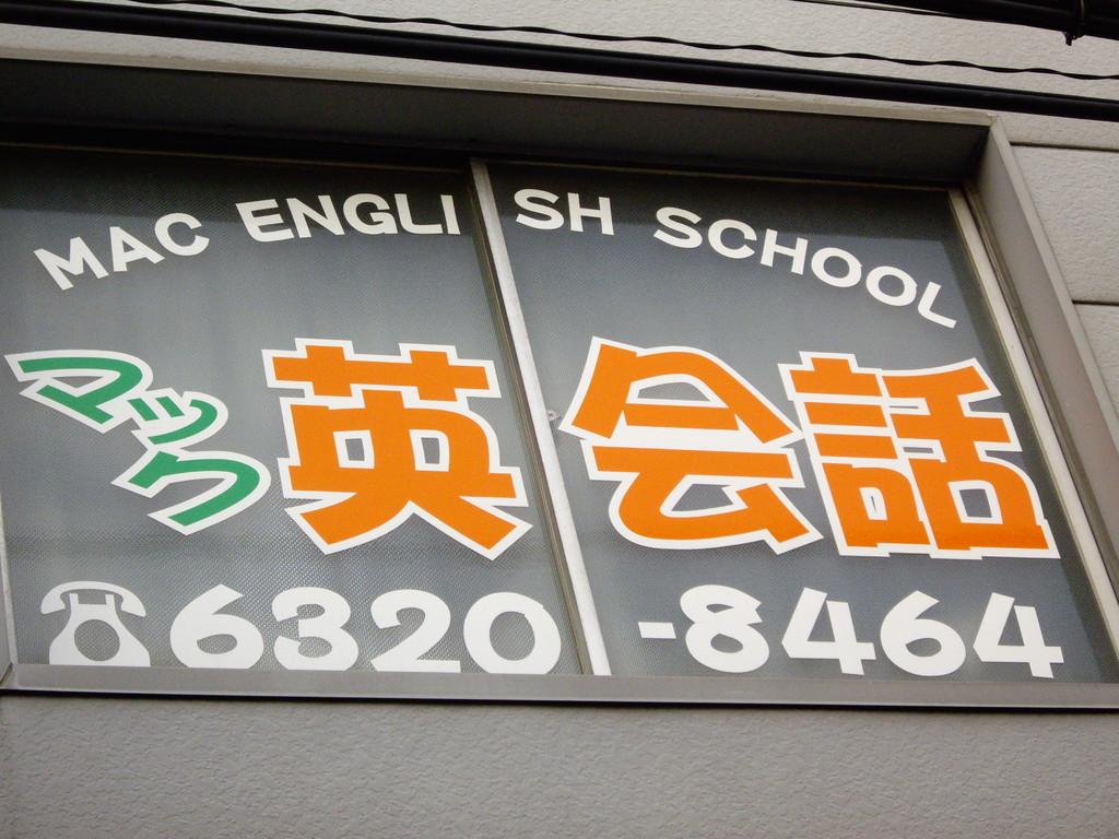マック英会話教室玉井マンション 2階の目印です。
