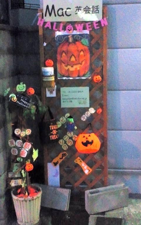 マック英会話教室ハロウィン風デザインの1階看板