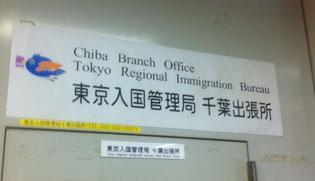 入国管理局,千葉,