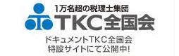 TKC全国会