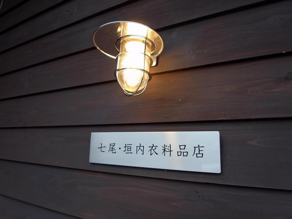 七尾「垣内衣料品店」様