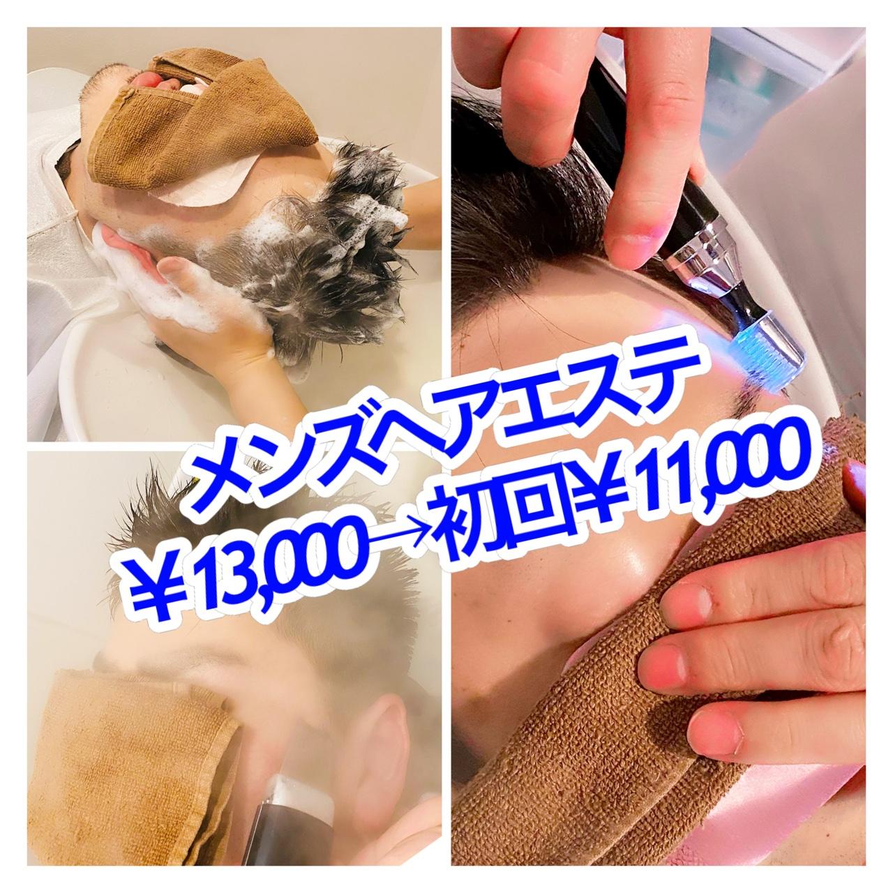 【今だけ!】メンズヘアエステを初回限定価格で!