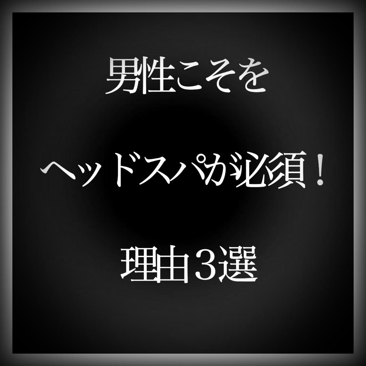 男性こそヘッドスパ!【理由3選】