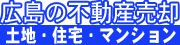 広島の不動産売却 バナー画像