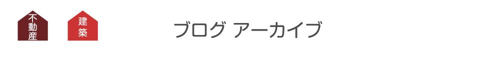 不動 建築 株式会社ガーブ ブログ アーカイブ