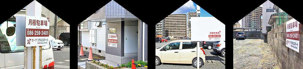家主・オーナー様向けの物件管理 収益物件 アパート 月極駐車場 入居者募集看板