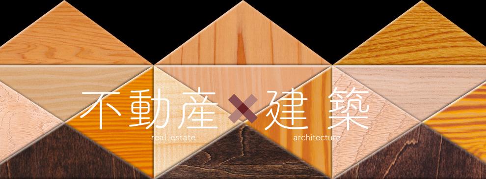 不動産と建築