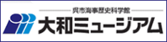 呉市海軍歴史科学館 大和ミュージアム