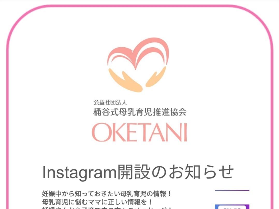 桶谷式 Instagram 開設