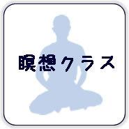瞑想クラス