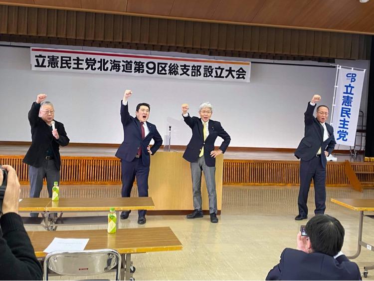 立憲民主党北海道第9区総支部設立大会 12/12