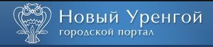 Форум г. Новый Уренгой
