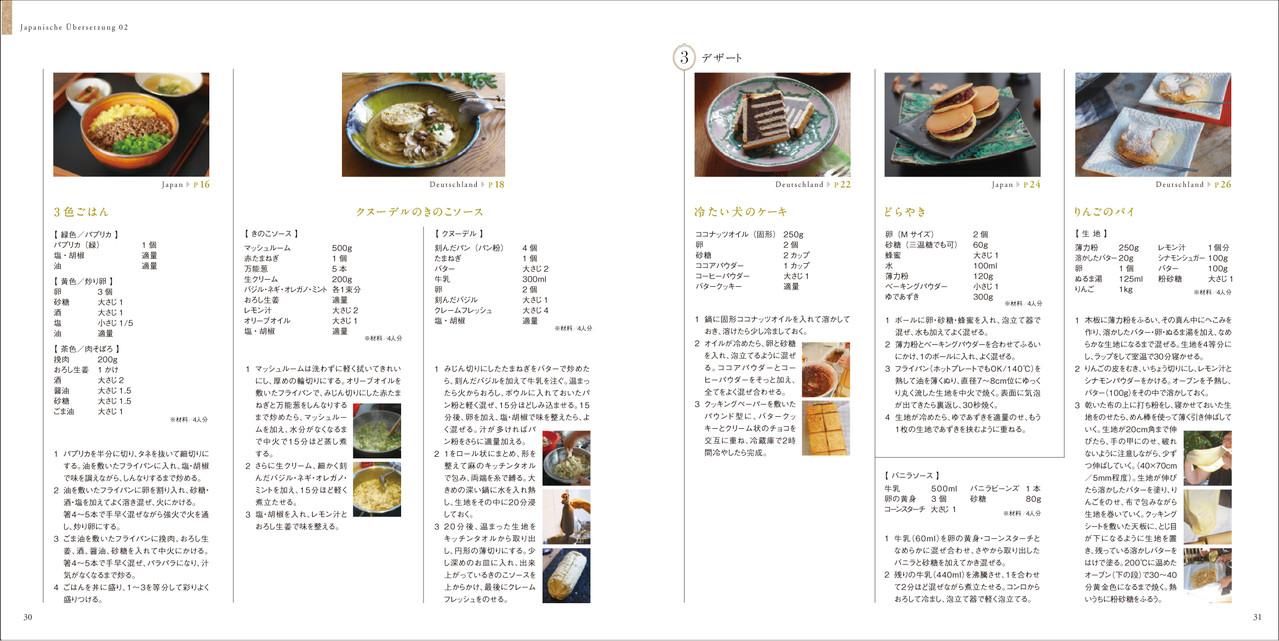 Japanische Übersetzung02