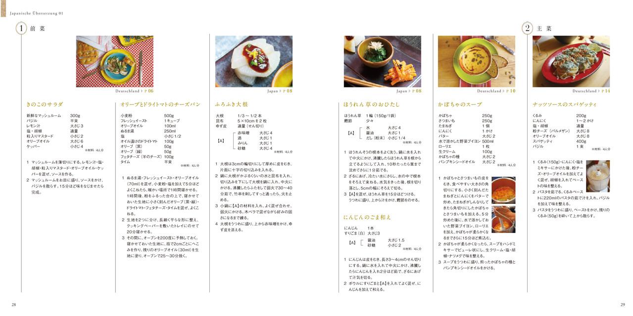 Japanische Übersetzung01