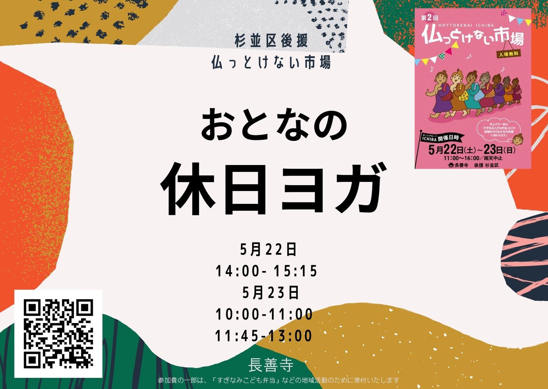 5月22日~23日 「仏っけない市場」で長善寺でヨガを行います