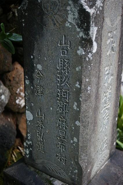 "Tombstone of Rev. Kodo Yamamoto.  It says, "" Yamaguchi-ken, Kuga-gun, Marifu-mura.   Imazu    Yamamoto Kodo."""