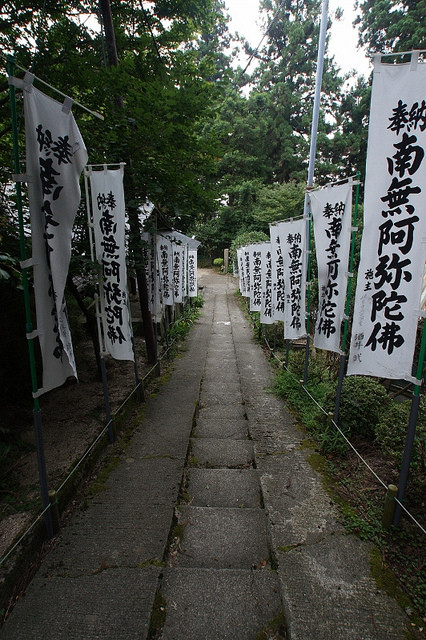 "This is the entrance of Honen-do Temple in Mt. Hiei, where Honen Shonin (1133-1212) received Tokudo-Ordination.  The white banners both sides are called ""Nobori"" in Japanese.   It says, ""Offering of Namu Amida Butsu"" and donor's name is written."