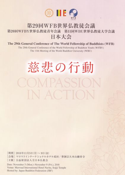 Blog - Koloa Jodo Mission- Buddhist Temple