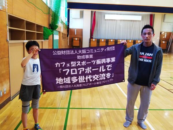 20180520旭川フロアボールカフェ