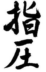 """Kanji de """"Shiatsu"""""""