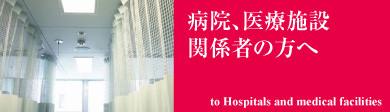 防炎カーテン・病院・医療