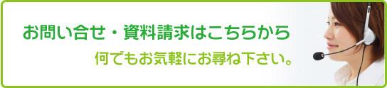 防炎カーテン・病院・医療・福祉・問い合わせ