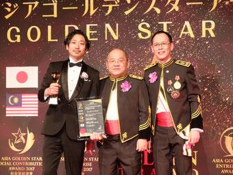 アジアゴールデンスターアワード2017 日本人2人のマスター賞(3冠)受賞