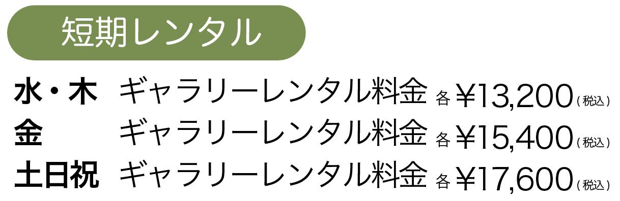 世田谷区レンタルギャラリー Cafe Roomer