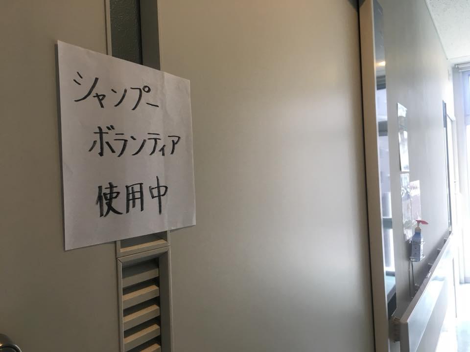 福岡平尾美容室 ボランティア