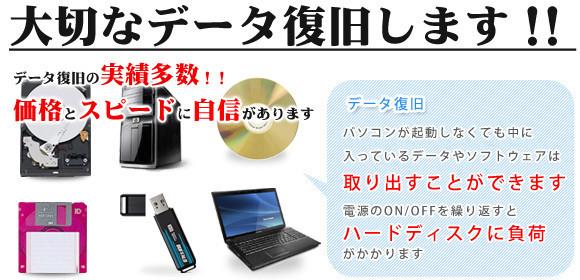 ハードディスク カメラ USB SD NAS データ復旧