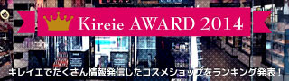 ※画像クリックで<Kireie AWARD 2014>へ
