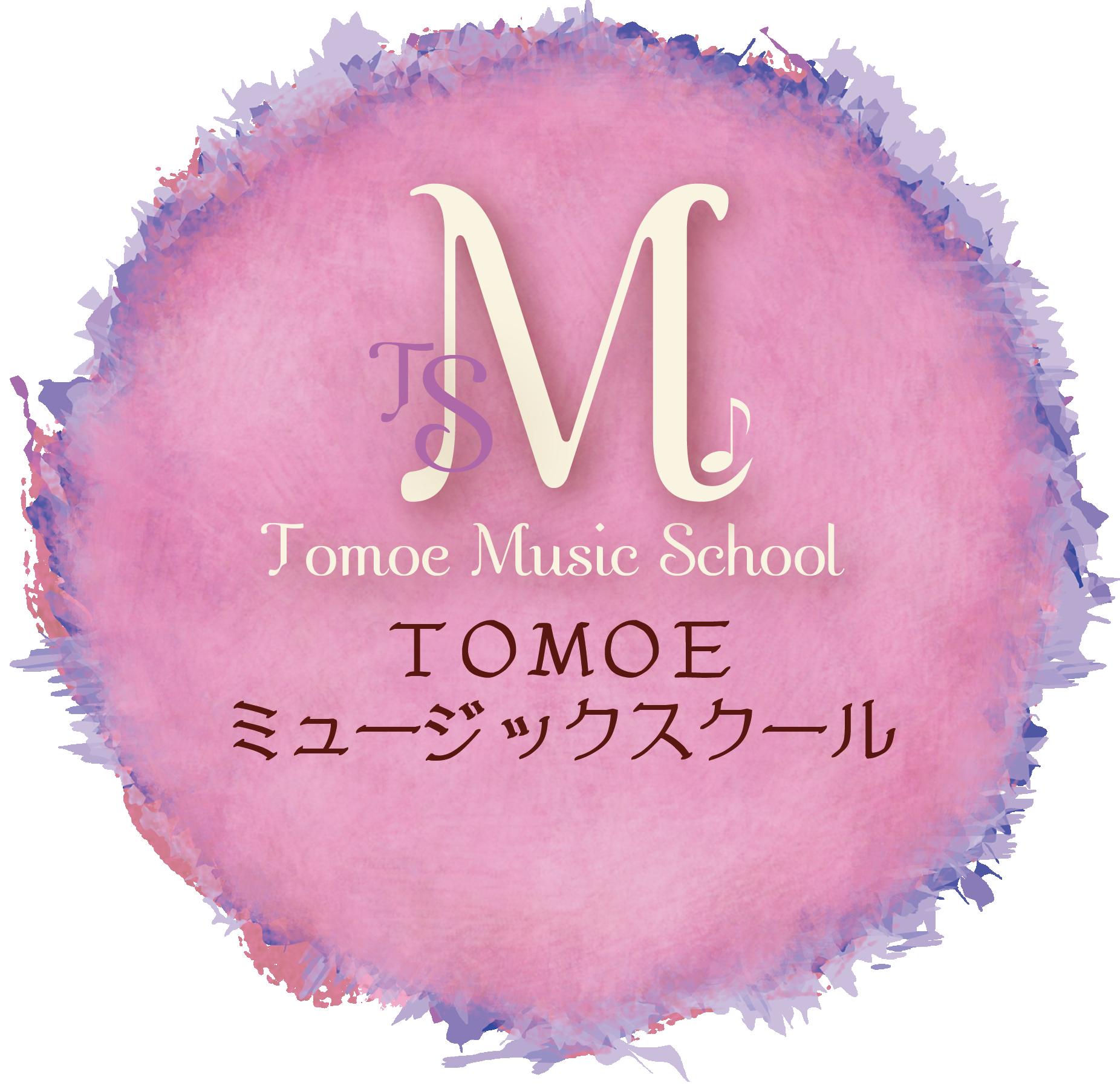 トモエミュージックスクール