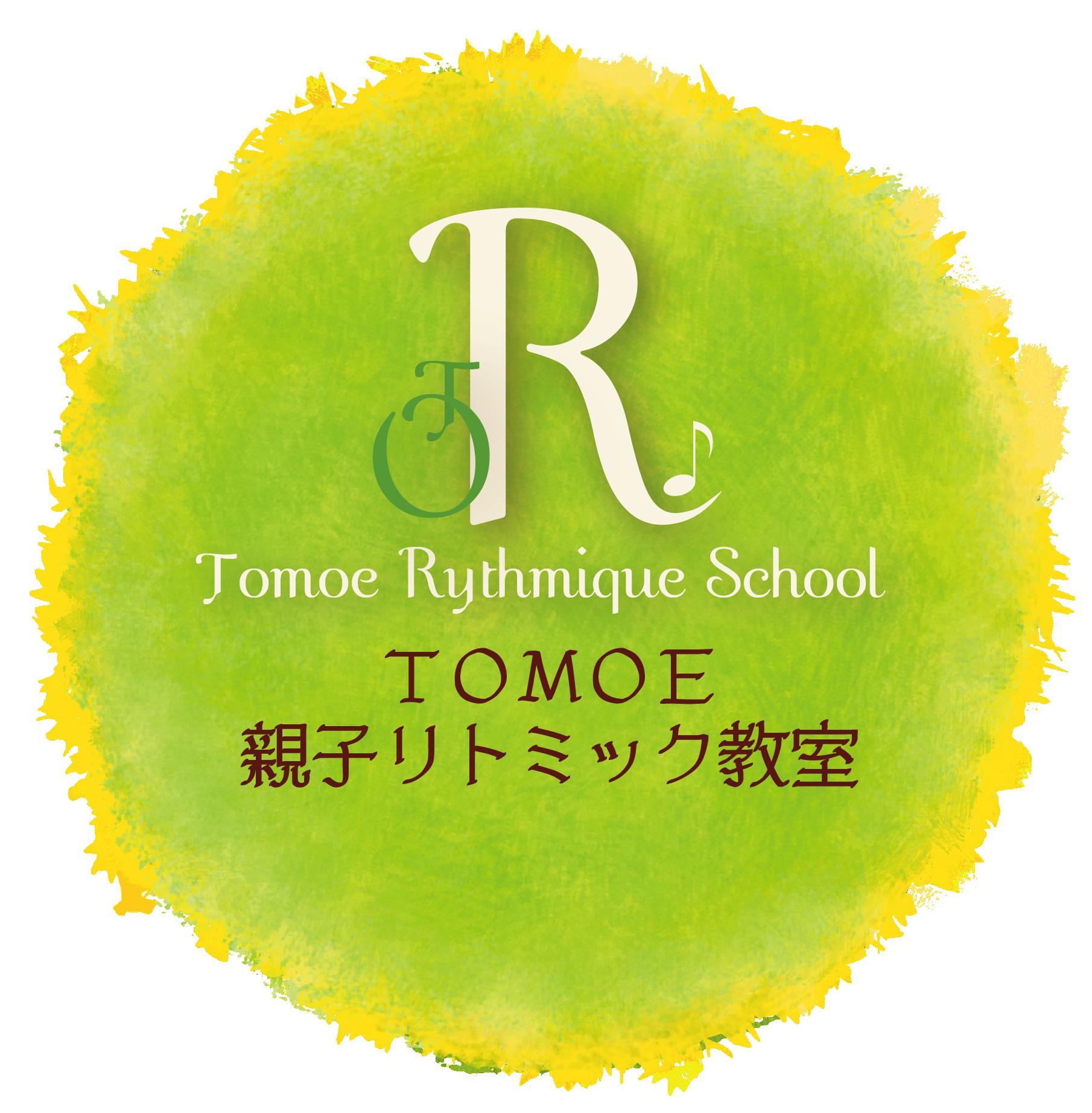 トモエ親子リトミック教室